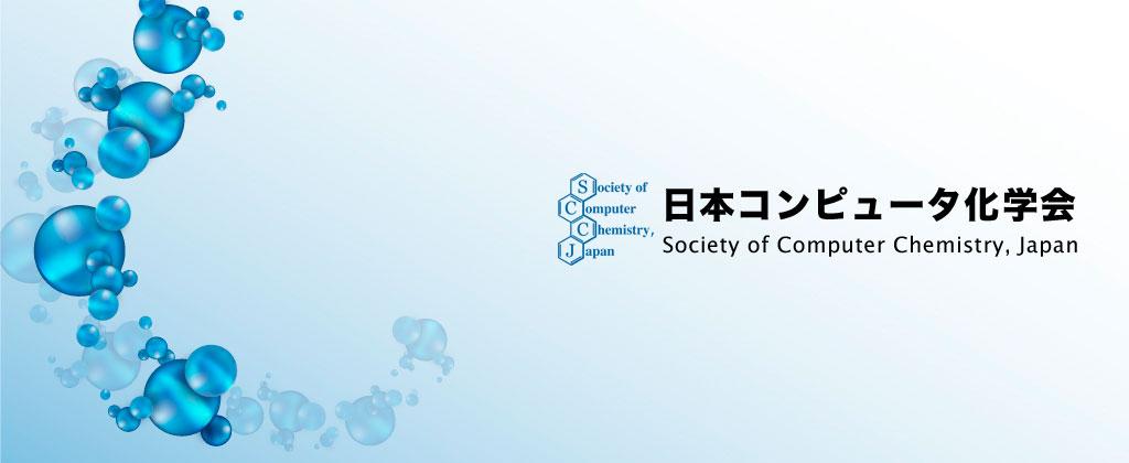 ホーム | 日本コンピュータ化学...